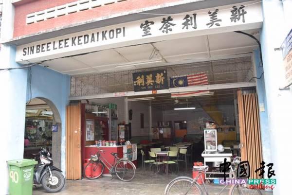 茶室除了店外有水泥華文和國文字外,也有木制的牌坊懸掛在店走廊上。