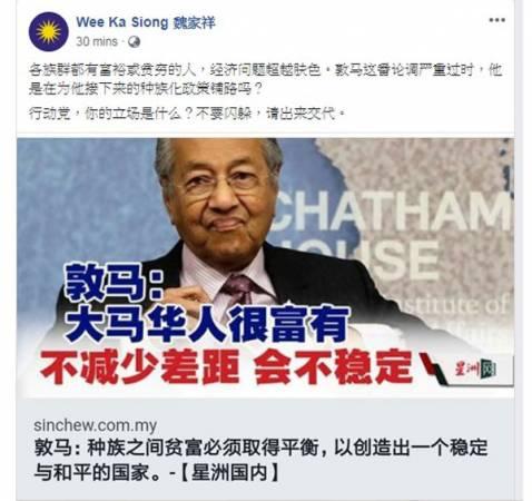 魏家祥周二通过个人面子书,图文并茂要求行动党就马哈迪发表的言论表达立场。
