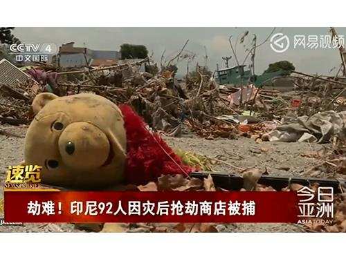 小熊维尼的断头,在央视《今日亚洲》节目上出现了将近3秒,让好事网民议论纷纷。