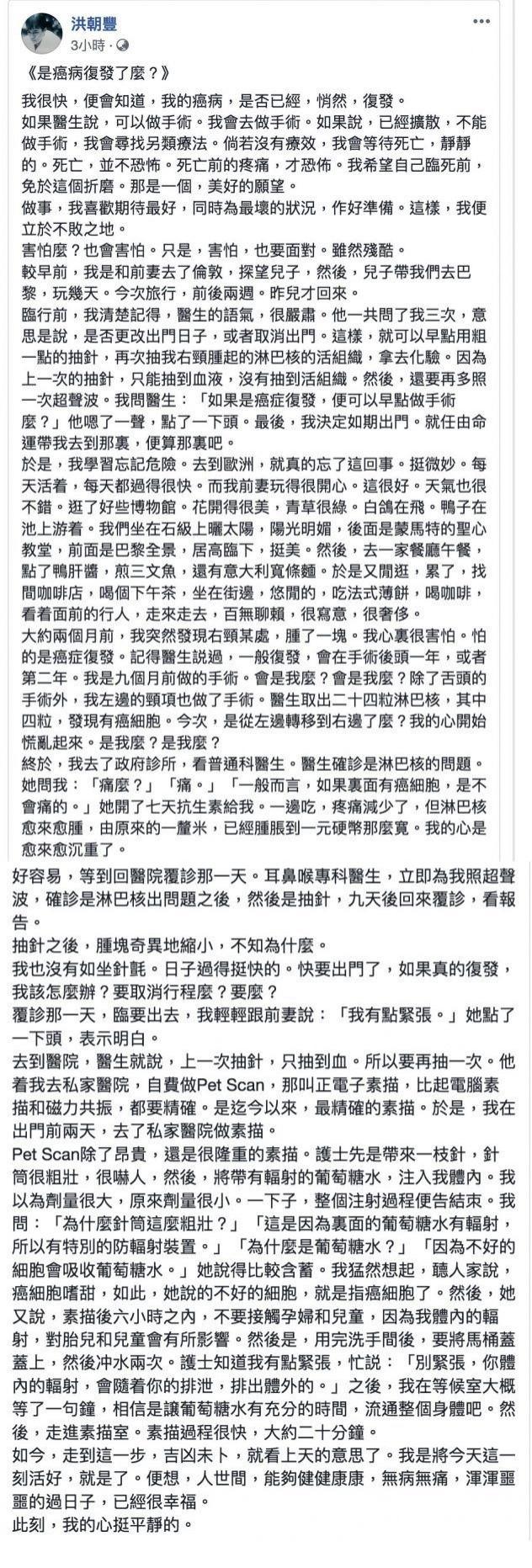 洪朝丰在面书透露癌症疑似复发的经过。