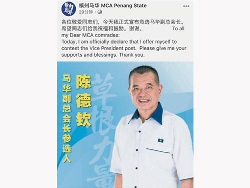 陈德钦在面子书宣布竞选马华副总会长职。