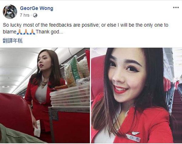 网民上载2张空姐的照片,吸引大批网民留言赞赏其美貌。(图取自GeorGe Wong面子书)