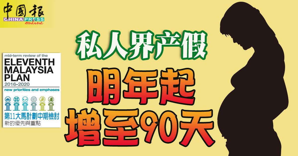 第11大马计划中期检讨报告.私人界产假 明年起增至90天|中國報