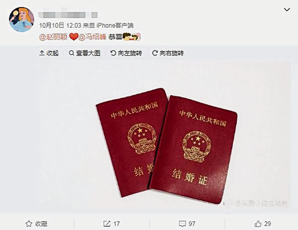 网友晒出两张结婚证,并标记赵丽颖和冯绍峰,引起网友热议。(翻摄微博)