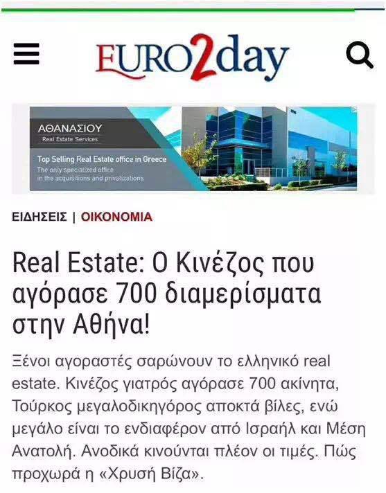 希腊媒体报道,一位中国买家一次性拿下700套雅典公寓!