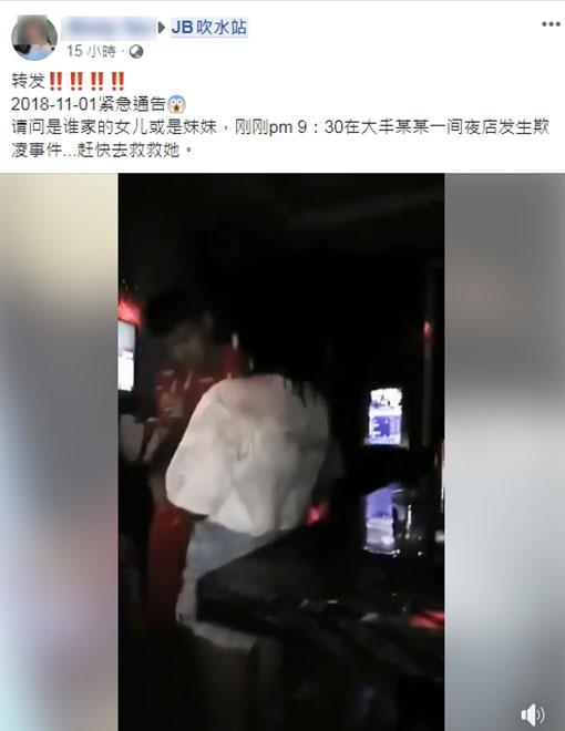 有网民上载视频后指事件发生在新山大丰花园