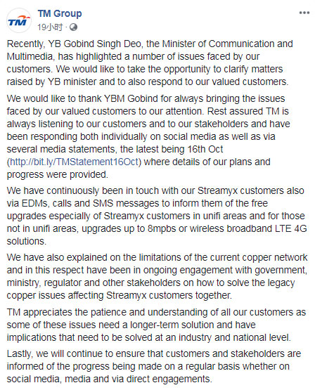 马电讯透过文告解释,该公司已通知Streamyx用户可免费升级至Unifi配套。