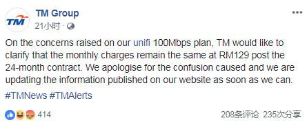 马电讯发文告澄清,Unifi 100Mbps宽频配套在签订2年后将维持129令吉月费。