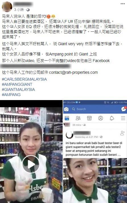 巫裔男子步入非清真区辱骂啤酒推销员的行为,遭网友抨击。(图取自面子书)
