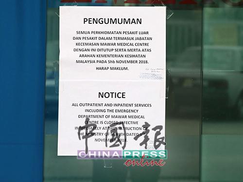 院方张贴告示,依据卫生部指示,从11月5日起医院暂停门诊部、住院服务及急诊部服务。