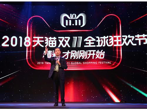 2018天猫双11全球狂欢节在北京举办启动仪式。阿里巴巴集团首席执行官张勇表示,今年双11以阿里巴巴生态力量的大舞台共同合作,向世界展示由数字经济改变的全新商业模式。