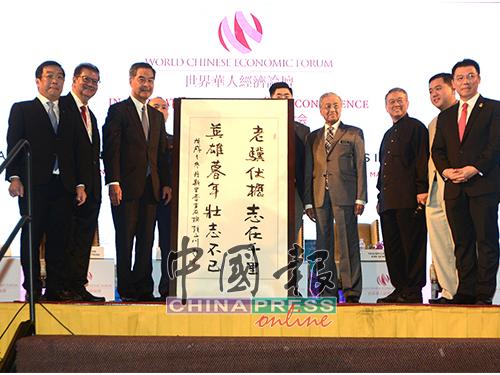李金友(右3)代表世界华人经济论坛主办单位赠送墨宝给马哈迪(中)。左起为陈国伟、杨元庆、梁振英、谢泉勇和倪可敏。