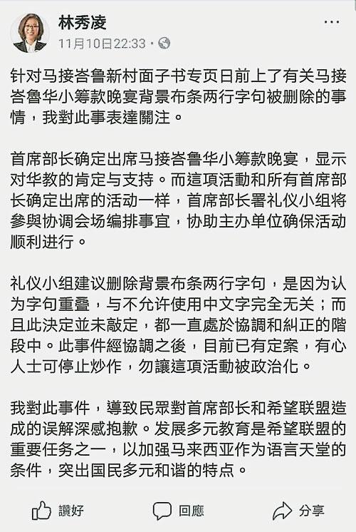 林秀凌10日晚上10时33分在面子书发贴文,厘清问题,结果激怒村民。
