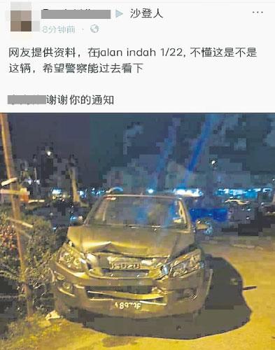 案发后,有公众在网站指肇祸四驱车在英达1/22路被发现,警方已依据消息前往查探。