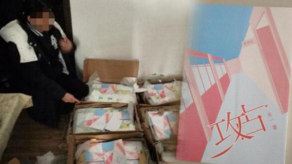 中国警方扫黄拘捕刘女时,发现大量她写的畅销书《攻占》。