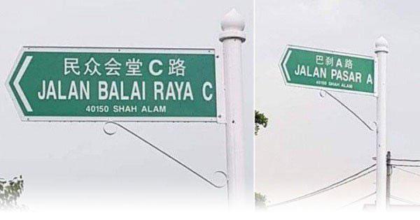 莎阿南市政厅管辖区内,拥中文字的路牌,需在12月11日前撤下。