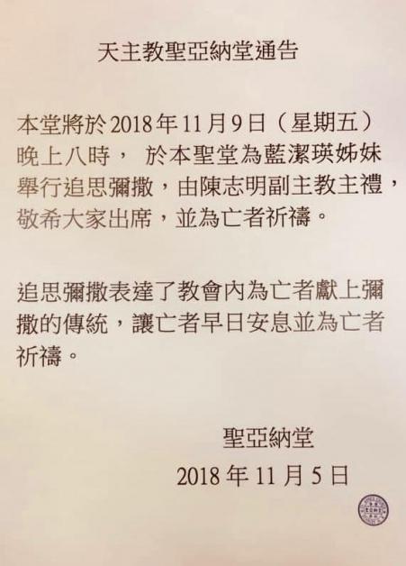 赤柱圣亚纳堂发出通告,表示将会于11月9日(星期五)为蓝洁瑛举行追思弥撒。