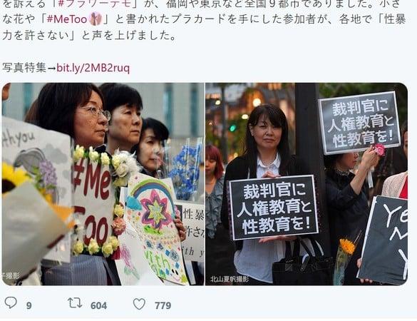 """全日本大批示威者周二走上街头,抗议法院屡把""""强制性交罪""""加害者判无罪。"""