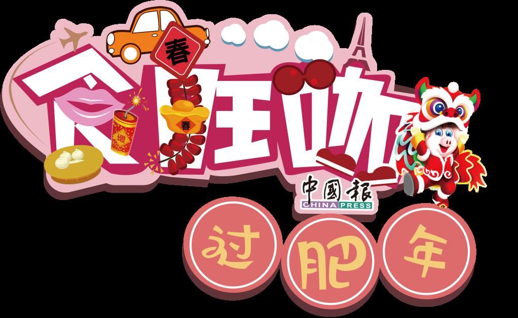 新春食玩咖logo