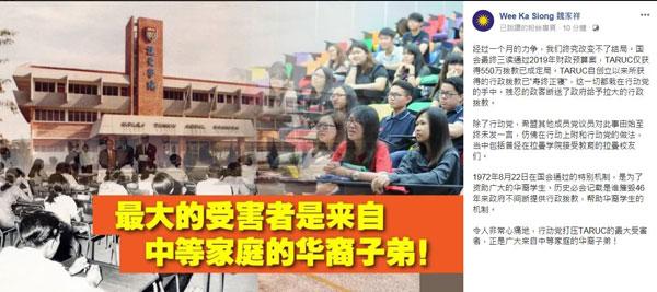 魏家祥在面子书贴文,批评行动党打压拉大学院,令中等家庭的华裔子弟成了受害者。(截自魏家祥面子书)