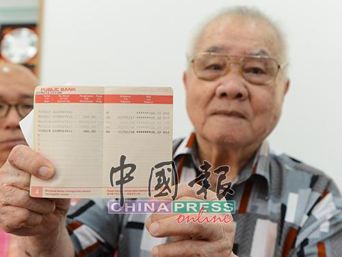 吴观生出示其银行户头目前只剩20令吉。