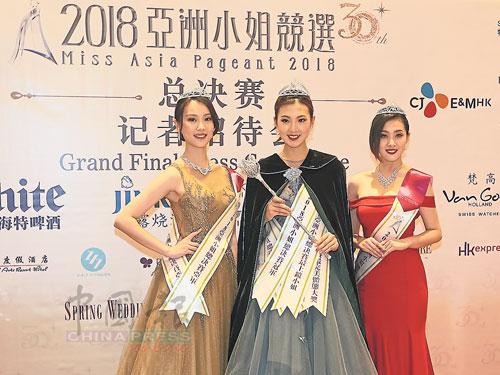 新鲜出炉的2018亚洲小姐冠亚季军得主,左起为亚军李德凤、冠军王路瑶及季军宿婧一。