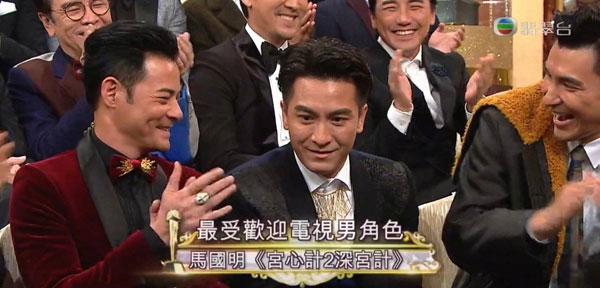 """马国明继2012年、2017年后,第3度赢走""""最受欢迎电视男角色""""奖。"""