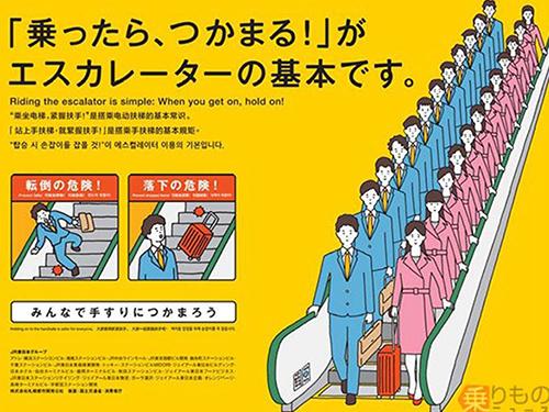 东京车站宣导正确搭乘电扶梯方式的海报。