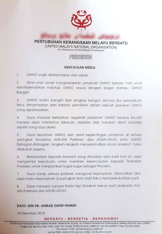 阿末扎希周二(18日)晚发文告,把主席权交给署理主席。