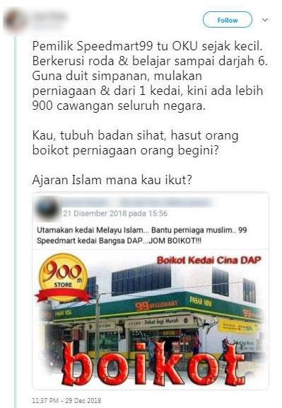 """网民号召民众杯葛99 Speedmart连锁超市,反被本身族群""""打脸""""。"""