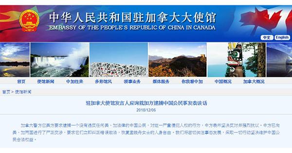 据中国驻加拿大大使馆网站周四发布消息说,加拿大警方应美方要求逮捕一个没有违反任何美、加法律的中国公民,对这一严重侵犯人权的行为,中方表示坚决反对并强烈抗议。