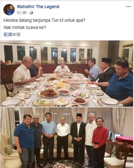 """Mahathir The Legend""问巫统领袖为了什么见首相。"