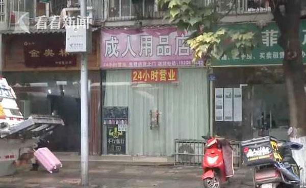 涉事成人用品店目前已被查封。图:看看新闻网