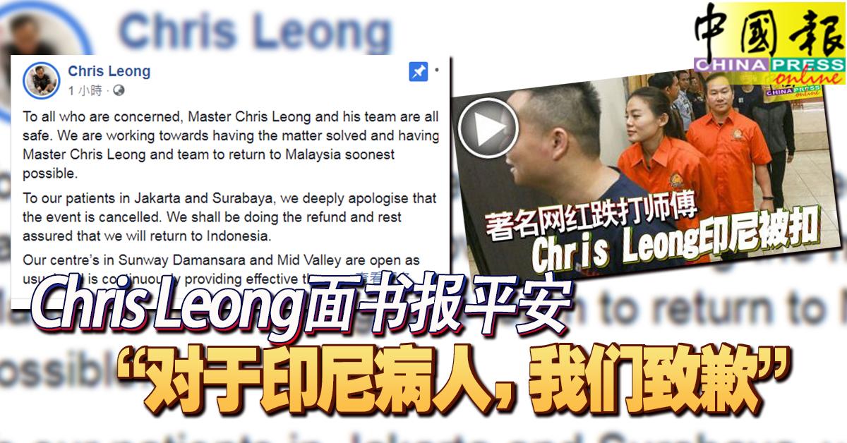 Chris Leong Fees