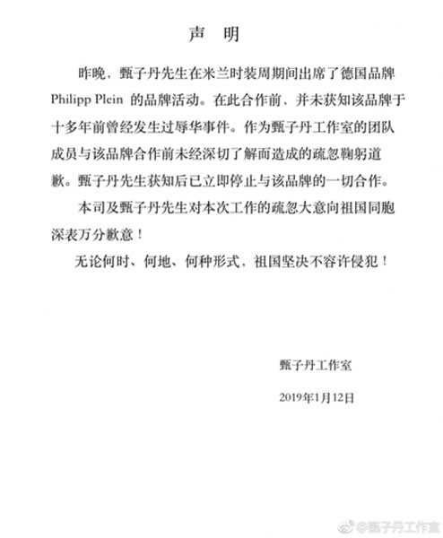 """甄子丹昨晚在米兰为时装品牌走秀,不到12小时因品牌有""""辱华""""前科,决定发声明终止合作!"""