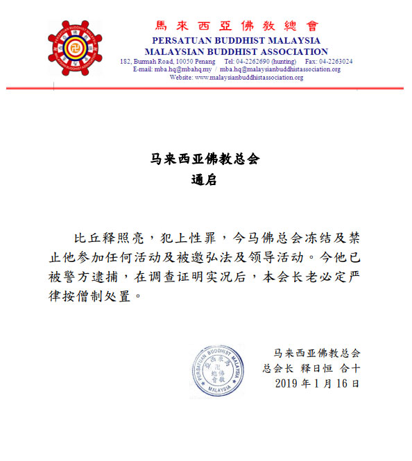 马来西亚佛教总会发布文告。