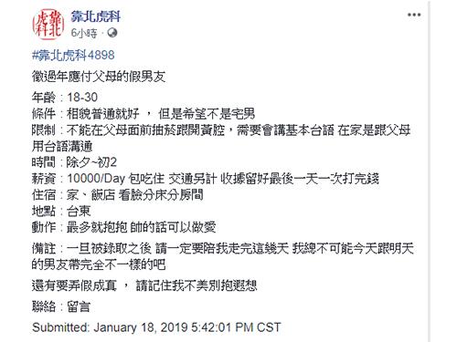 台湾一名女网友,在面子书上诚征过年假男友,一天1332令吉包吃住,若长得帅,甚至还能行敦伦之礼。