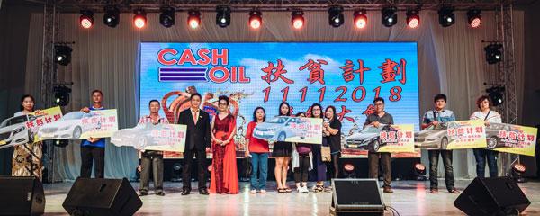 众幸运儿在第1届Cash Oil扶贫计划2018年终大会上,喜获轿车大 奖!左4为曾证丞。