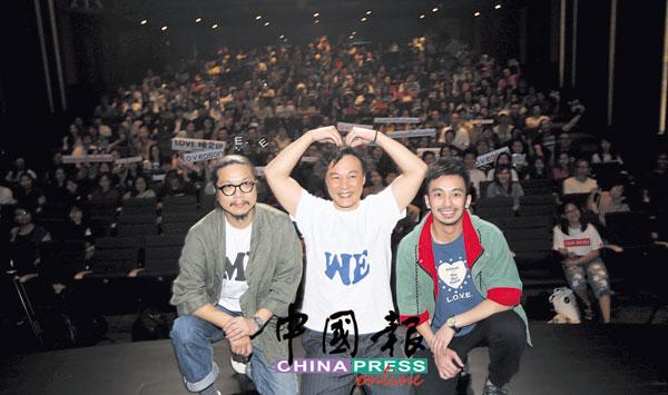 王双骏(左起)、陈奕迅和张杰邦与粉丝大合照。