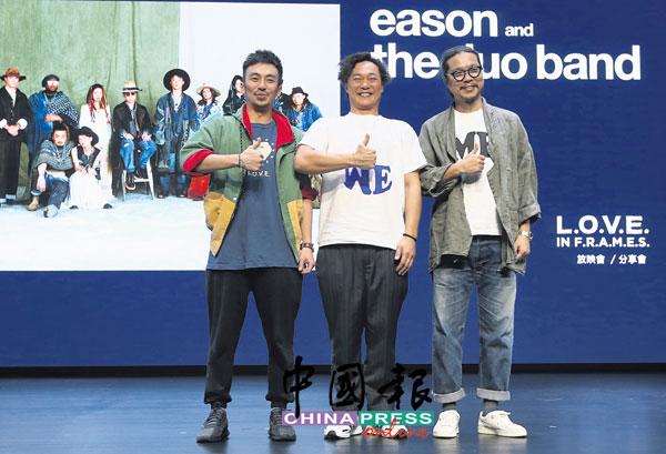 张杰邦(左起)、陈奕迅和王双骏分享专辑的故事。