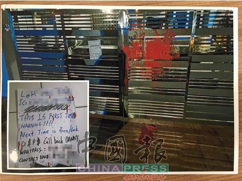 大耳窿上门泼红漆,留下一张恐吓纸条,称这是第一次的警告,下次就是放火或锁门。