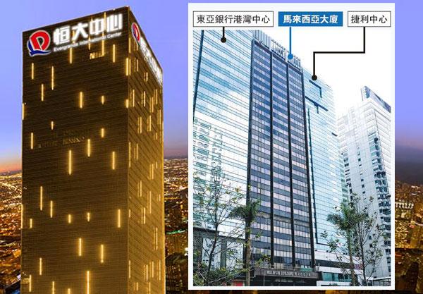 恒大集团是中国十大房地产企业之一。(图:恒大官网 / 明报)