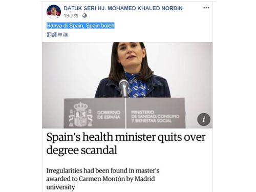 莫哈末卡立诺丁引述一则西班牙的文凭丑闻,调侃近日被指虚报学历的希盟领袖们。