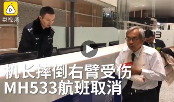 """马航机长登机后摔断胳膊,南京飞吉隆坡的航班被迫取消。(图取自""""凤凰新闻网"""")"""