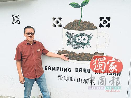 曾广海不仅知道哪家住户种植咖啡树,连咖啡的壁画地点他也记得。