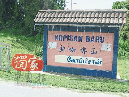 新咖啡山新村与其它新村的牌楼的设计不同之外,还附上3语。
