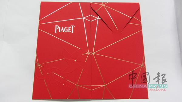 Piaget名表的红包封设计如同散发耀眼光芒,简单高贵。