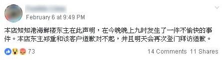 刘福兴事后也有在面子书某专页写下道歉声明,向该户家庭道歉。