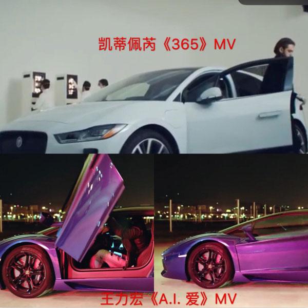 粉丝整理王力宏和凯蒂佩芮MV相似处。(翻摄微博)