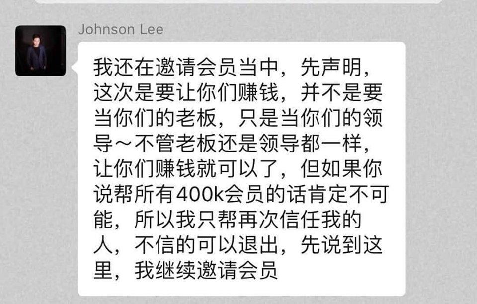 """李宗圣声称今次是要让大家赚钱,并不是要当大家的老板。(截图取自""""原来是这样""""面子书)"""